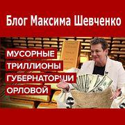 Мусорные триллионы губернаторши Орловой