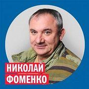 Николай Фоменко @ Week & Star