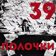 Выпуск 39. В гостях Владимир Морозов