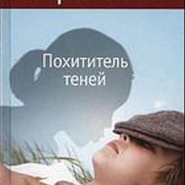 «ЧИТАЕМ ВМЕСТЕ». №12, декабрь 2011 г. Музыка теней.