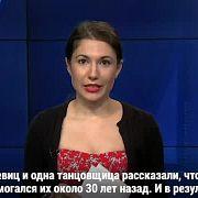 Новости шоу-бизнеса - Август 13, 2019