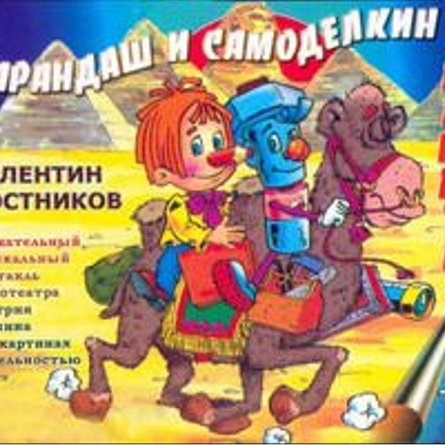 Валентин Постников. «Карандаш и самоделкин в Египте». 14