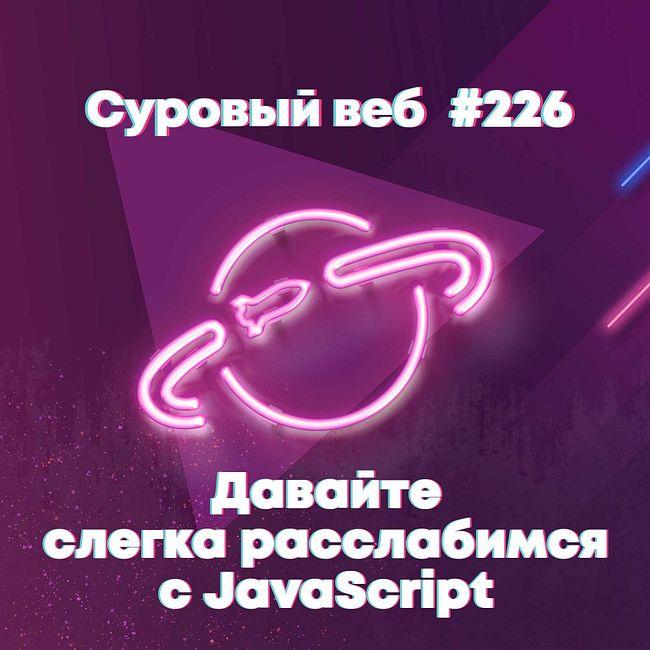 [#226] Давайте слегка успокоимся с JavaScript