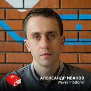 Рунетология (297): Александр Иванов, основатель блокчейн платформы Waves Platform