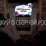 Леонид Слуцкий о сборной России по футболу