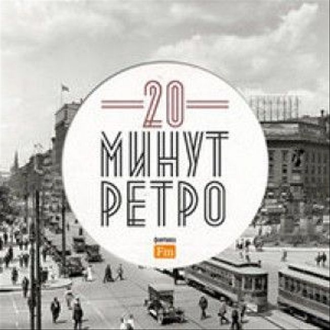 Ретро— коллекция (4.05.2014) (063)