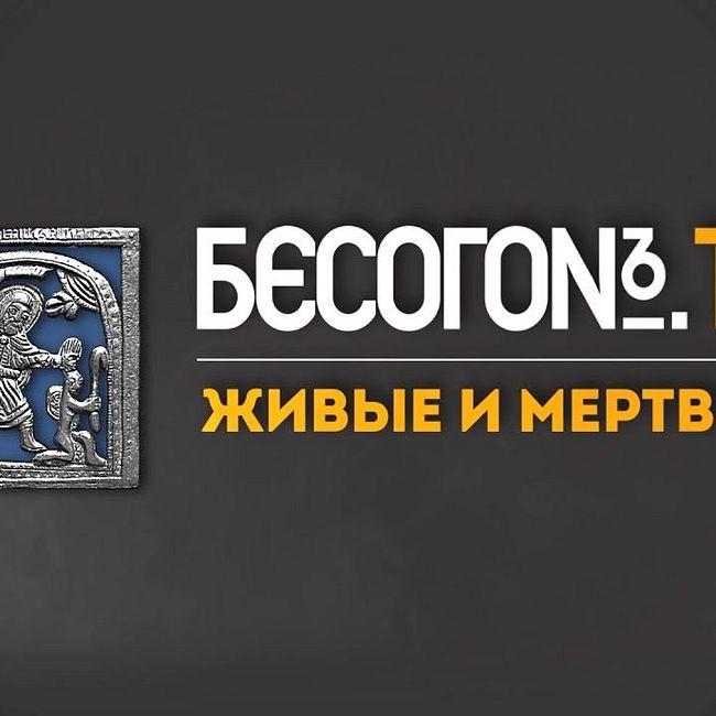 БесогонTV «Живые и мертвые»
