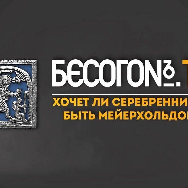 БесогонTV «Хочет ли Сернебренников быть Мейерхольдом?