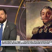 Один день в истории: Сражение при Малоярославце