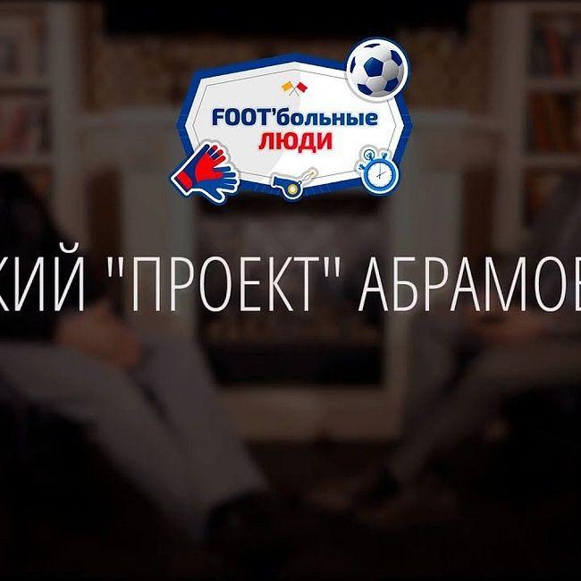 "Слуцкий ""проект"" Абрамовича?"