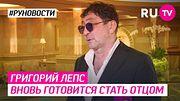 Григорий Лепс вновь готовится стать отцом