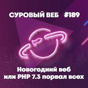 [#189] Новогодний веб или PHP 7.3 порвет всех