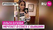 Ольга Бузова мечтает о сексе с бывшим