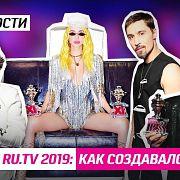 Премия RU.TV 2019: как создавалось шоу