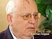 Горбачев о том, вспорол ли Ельцин себе живот
