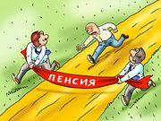 Орешкин заявил, что повышение пенсионного возраста до 2036 года не ожидается