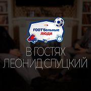 Foot'Больные люди. Леонид Слуцкий. Кому нужен футбол в России.