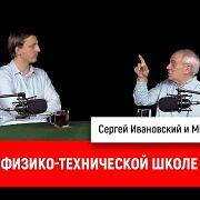 Михаил Иванов о физико-технической школе