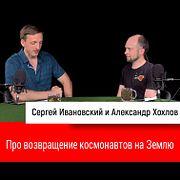 Александр Хохлов про возвращение космонавтов на Землю