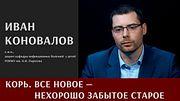 Иван Коновалов про корь
