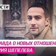 Вся правда о новых отношения Дмитрия Шепелева