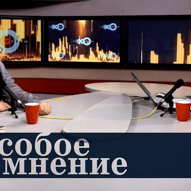 Особое мнение / Глеб Павловский // 10.04.18
