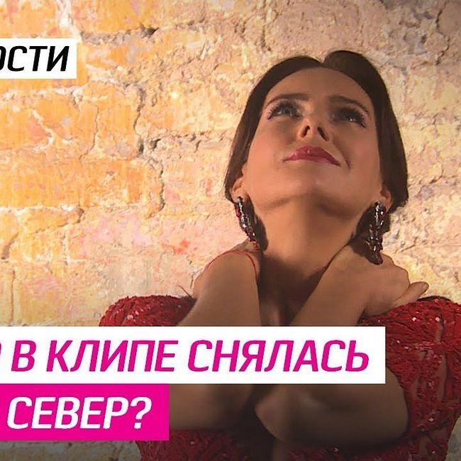 У кого в клипе снялась Елена Север?