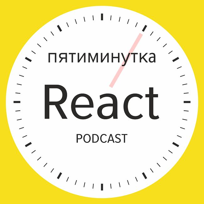 #43 - React 16.3