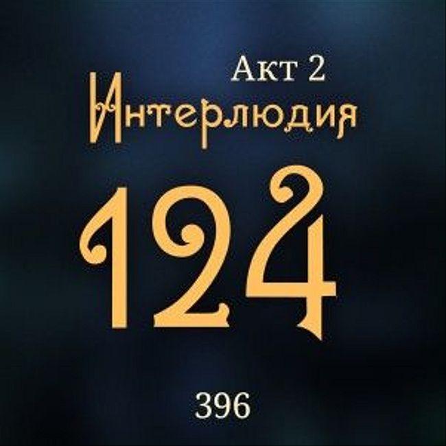 Внутренние Тени 396. Акт 2. Интерлюдия 124