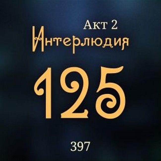 Внутренние Тени 397. Акт 2. Интерлюдия 125