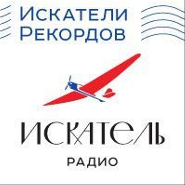 Искатели Рекордов - Транссиб