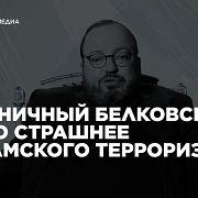 Пятничный Белковский — о том, что может быть страшнее исламского терроризма