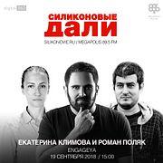 #128. Екатерина Климова и Роман Поляк (EngageYa)
