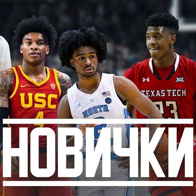 «ДОБРО ПОЖАЛОВАТЬ В НБА» / вторая пачка новичков предстоящего драфта