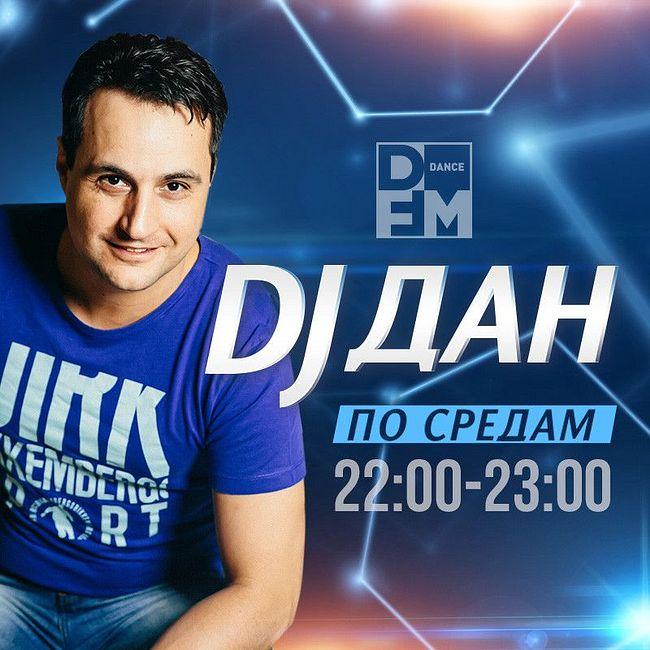 DFM DJ ДАН по СРЕДАМ 14/02/2018