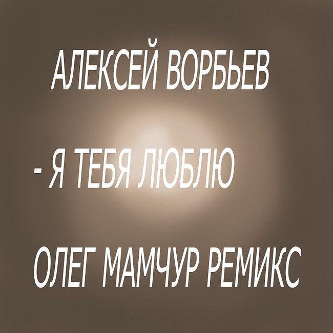 Алексей Воробьев - Я тебя люблю (Mamchur Remix)