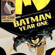 DC-CAST 1- Бэтмен: Год первый (2011)