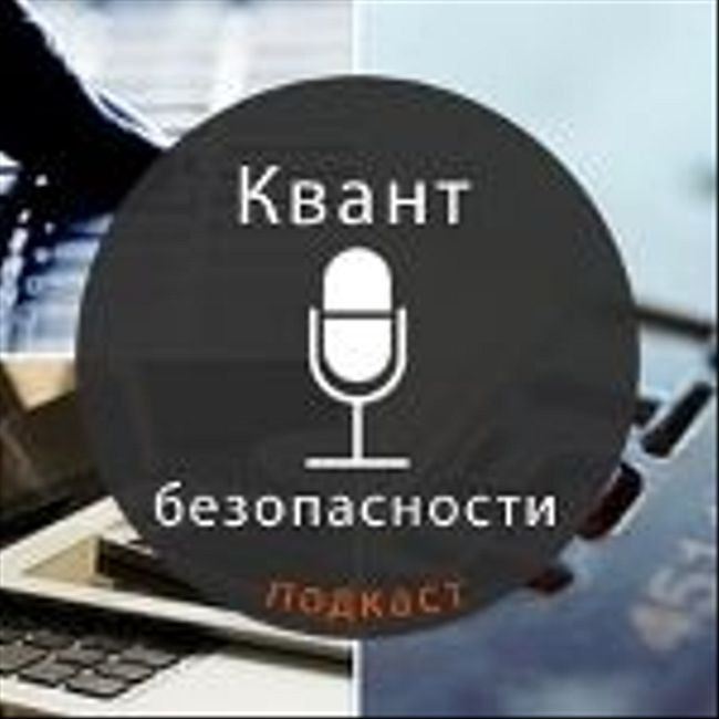 Второй выпуск: Splunk, Trend Micro, ФРИИ, CrypTool, фишинг имногое другое (02)