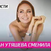 Ляйсан Утяшева сменила образ