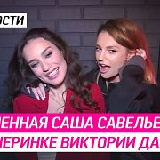 Беременная Саша Савельева на вечеринке Виктории Дайнеко