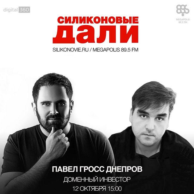 #42. Павел Гросс Днепров (Доменный Инвестор)