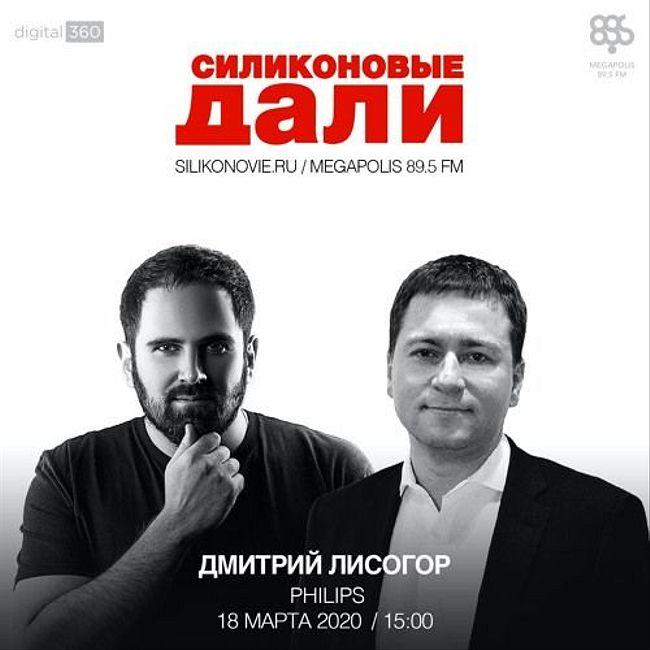 #200. Дмитрий Лисогор (Philips)