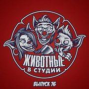 Выпуск 76. Мужицкий