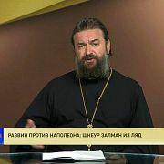 Протоиерей Андрей Ткачев. Раввин против Наполеона: Шнеур Залман из Ляд