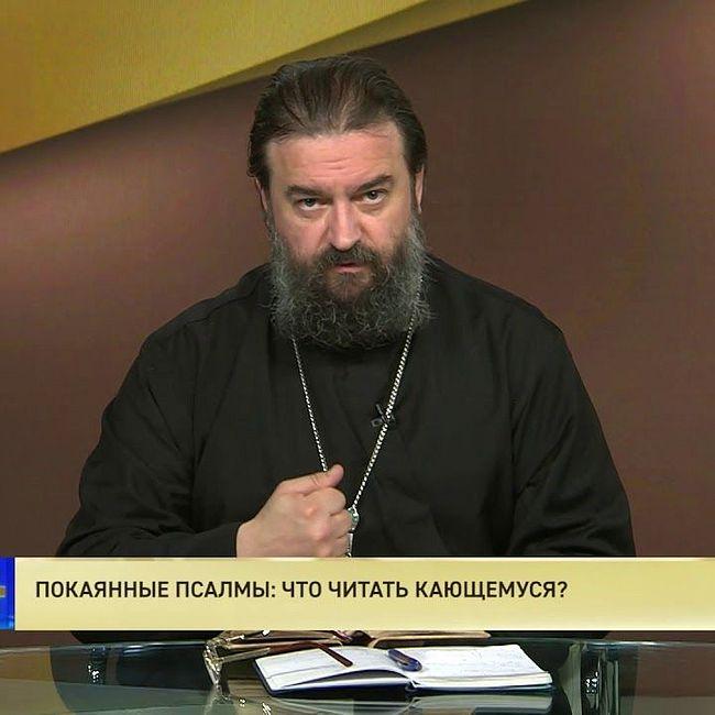 Протоиерей Андрей Ткачев. Покаянные псалмы: Что читать кающемуся?