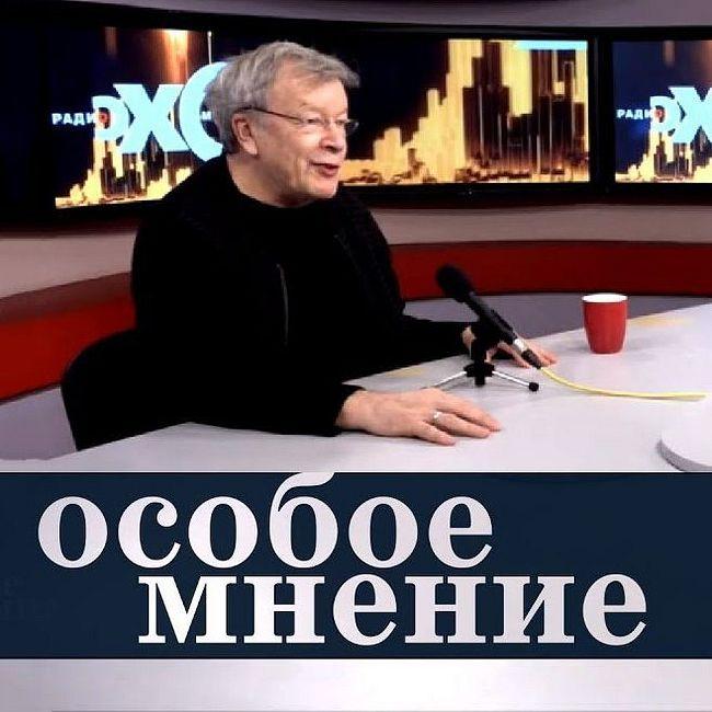 Особое мнение / Виктор Ерофеев // 23.03.18