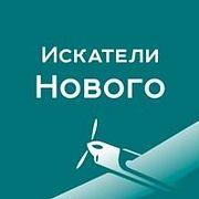 Искатели Нового - Ирина Роднина