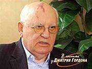 Горбачев о Сталине