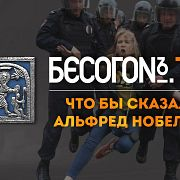 БесогонTV «Что бы сказал Альфред Нобель?»