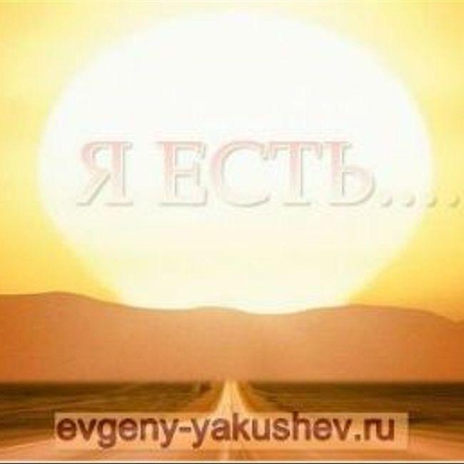 Подкаст-медитация с Евгением Якушевым «Я ЕСТЬ»